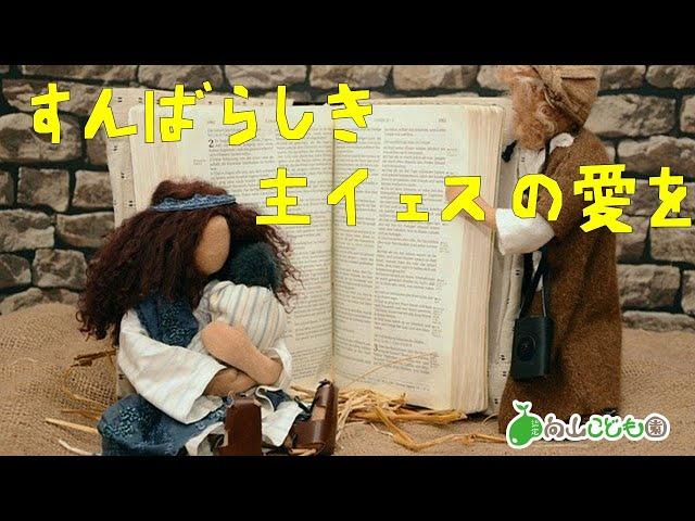 みんなで歌おう! ~すんばらしき主イェスの愛を~