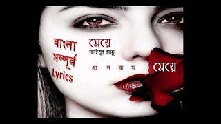 Meye - Ayub Bachchu । মেয়ে - আইয়ুব বাচ্চু । আইয়ুব বাচ্চুর ১ নাম্বার গান  with সম্পূর্ন বাংলা lyrics