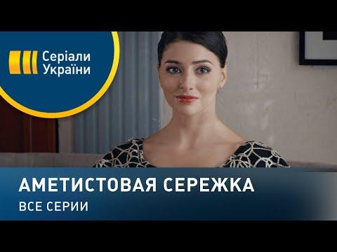 Аметистовая сережка - все серии. Мелодрама (2018) - Видео онлайн