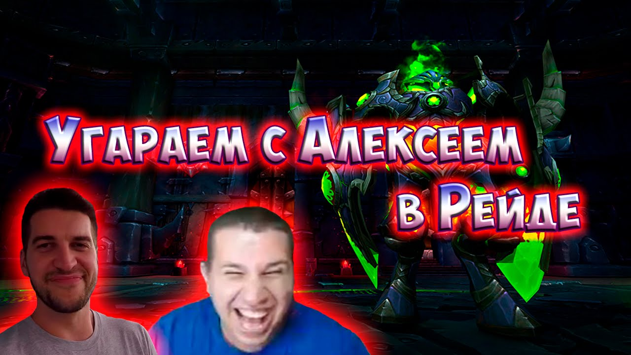 Угараем с Alex Miami в рейде. World of Warcraft