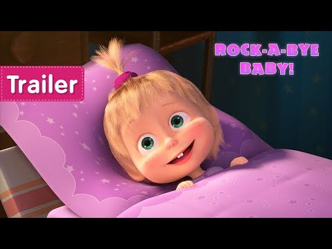 Masha and the Bear – 🐑ROCK-A-BYE, BABY!🐑  (Trailer)