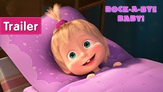 Masha and the Bear – ROCK-A-BYE, BABY!  (Trailer)