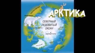 видео Океаны Земли - презентация к уроку Географии