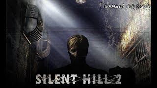 Silent Hill 2 - Полный разбор (сюжет, персонажи, монстры, секреты)