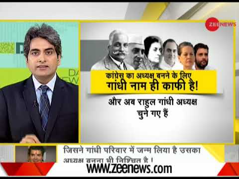 DNA: Rahul Gandhi elected as Congress president, Is he the leader India needs?