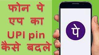 फोन पे एप का UPI pin कैसे बदले ? How to change PhonePe app upi pin in Hindi