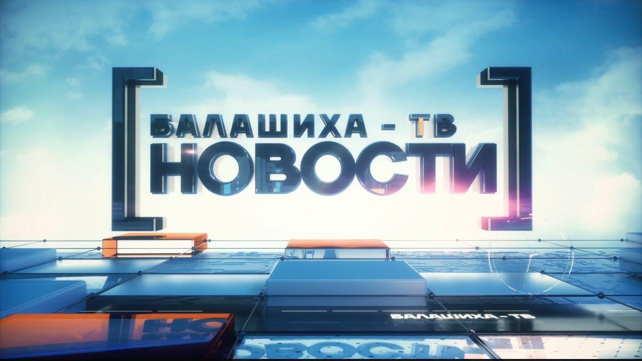 Новостной выпуск программы «День за днём» 01-10-2020.