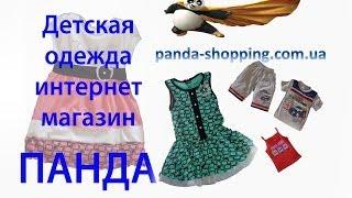 Детская одежда интернет магазин. Детская одежда оптом.(, 2014-05-14T14:18:13.000Z)