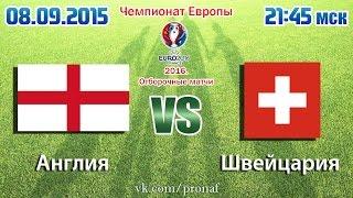 Прогноз на матч Англия 2–0 Швейцария 08.09.2015 Чемпионат Европы 2016. Отборочные матчи(, 2015-09-06T17:02:27.000Z)