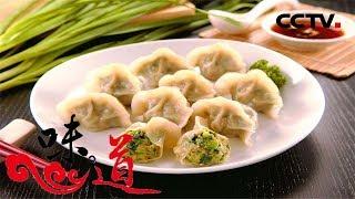 《味道》 风味中国年 第一集 探寻饺子背后的春节密码 20190204   CCTV美食
