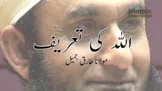 Allah Ki Tareef اللہ کی تعریف   Maulana Tariq Jameel Dars O Bayanat   مولانا طارق جمیل بیانات