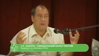 С.Н. Лазарев | Жить в режиме любви