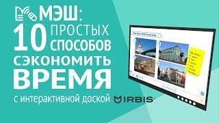 МЭШ: осваиваем интерактивную доску IRBIS
