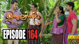 Muthulendora | Episode 164 11th December 2020 Thumbnail