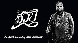 บิวติ...ฟูล เกิร์ล (สวย) - ฟักกลิ้งฮีโร่ Featuring สุรชัย สมบัติเจริญ (Official Full Song)