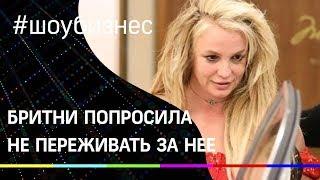 Бритни Спирс обратилась к поклонникам прямо из психбольницы