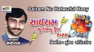 Sairam Nu Halvu Ful Hasya Part - 1 |  Gujarati Comedy Jokes | Dayro | Lok Sahitya By Sairam Dave