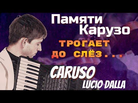 Caruso - Lucio Dalla Instrumental. Памяти Карузо - Лучо Далла - инструментальная версия