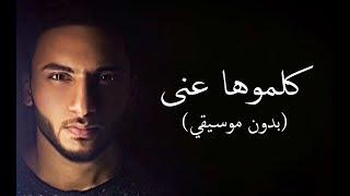 Video Lyrics : Abdlrahman Mousa - Kalmoha Any / كلموها عنى(بدون موسيقي) | جديد2018