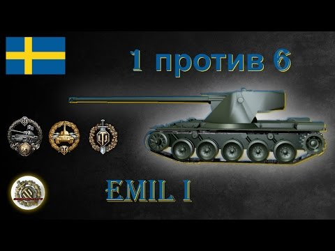 видео: emil i. Шведская ветка. 1 против 6 .... 🇸🇪 🔝 world of tanks #wot