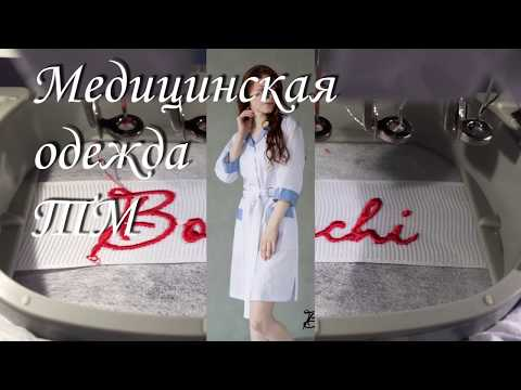 "Медицинская одежда ТМ ""Bochi"""