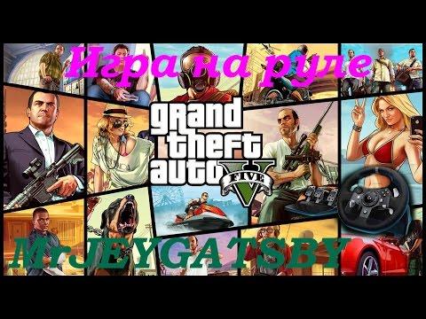 Grand Theft Auto V/GTA 5: Настраиваем руль