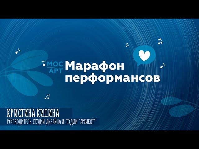 «Марафон перформансов»: Кристина Кипина