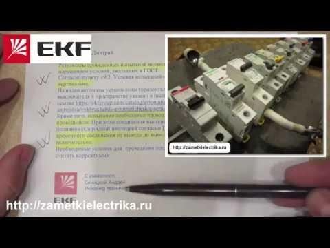 Ответ производителей IEK, EKF и EATON. Повторные испытания автоматов