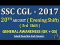 ssc cgl exam 2017 | 20 august evening 3rd shift gk general awareness Questions paper preparation