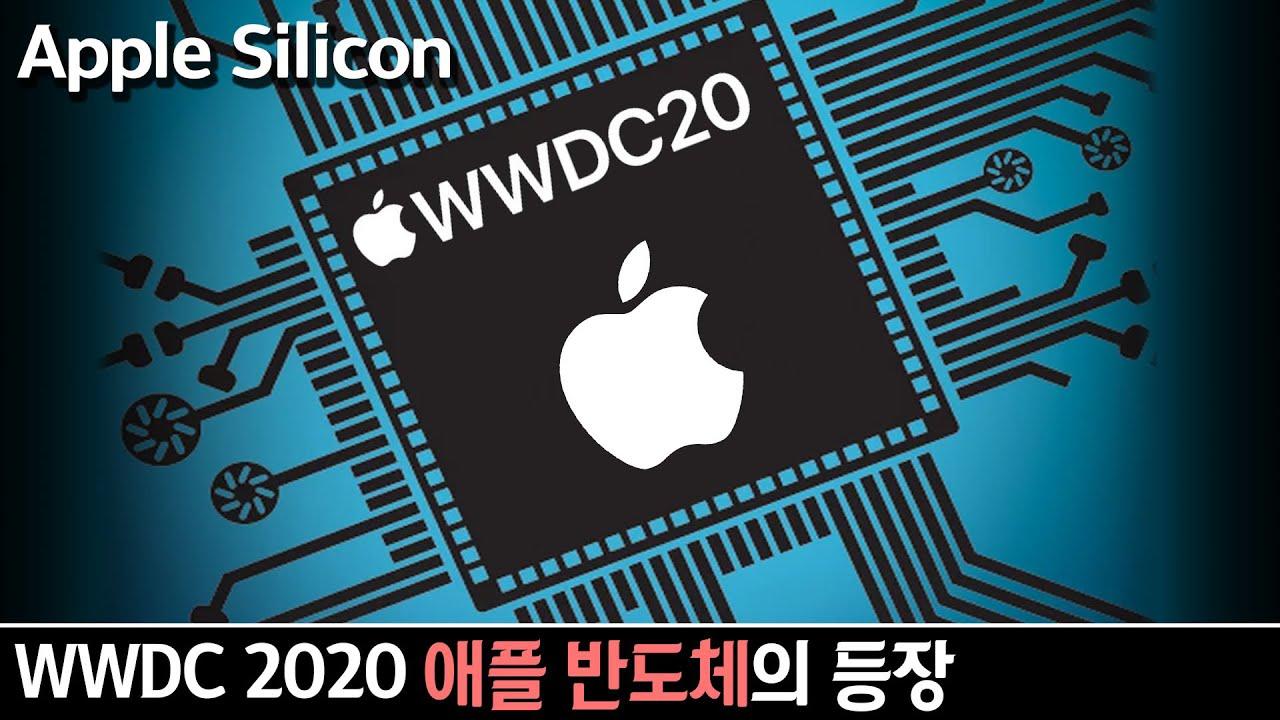 애플 반도체의 등장? 잡스가 만들어놓은 혁신, 10억명의 팬덤