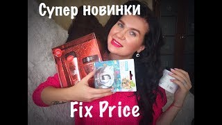 Супер новинки Fix Price(ноябрь 2018)/Крутые покупки  #новинкификспрайс