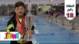 عبد الرحمن مش بس بطل دولي في السباحة لكن نفسه يكون دكتور و يعالج كل المرضى :) الحلقة 18 من I News