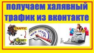 Качаем бесплатный трафик из Вконтакте   полностью рабочая методика