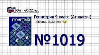 Задание № 1019 — Геометрия 9 класс (Атанасян)