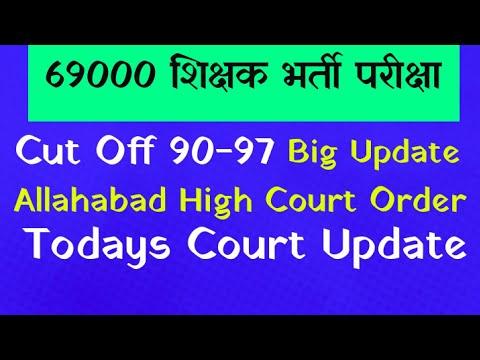 69000 Shikshak Bharti Allahabad High Court ne Order Sunaya Cut Off Mudde Par , Big Update 69000