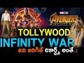 AVENGERS 3 Infinity War Movie Fight with Bharat Ane Nenu and Rangasthalam tollywood vs Hollywood