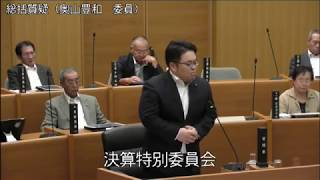平成30年9月19日 決算特別委員会(総括質疑:奥山豊和 委員) thumbnail