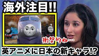 海外衝撃!!『クセが凄いw!!』日本発の新幹線キャラ登場に外国人達がザワついた!!【海外の反応】
