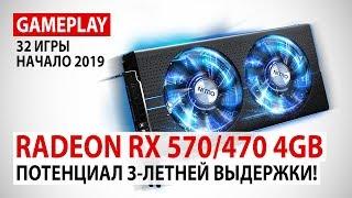AMD Radeon RX 570/470 4GB: gameplay в 32 играх в Full HD в реалиях начала 2019 года