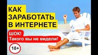 Заработок денег в интернете - как зарабатывать деньги от 5000 рублей в день - как заработать