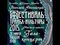 Tribal Virus Gala Show RTF 8 mp3