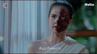 สัญญาก็แค่ลมปาก l กลิ่นกาสะลอง EP.4   Mello Thailand