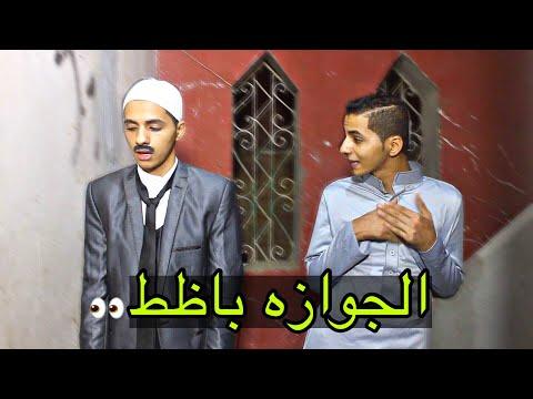 لما تاخد ابوك وتروح تتجوز البنت الي بتحبها   خالد فاندتا