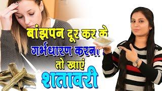 Banjhpan Dur Kare Shatavari || बांझपन को दूर करे शतावरी || How To Get Pregnant #baby health guide thumbnail
