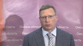 Омск: обращение Александра Буркова