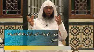 فيروس كورونا: (1)  كيف نقرأ رسالة الله للبشرية ؟ | الشيخ عبد الرحمن الجويلي