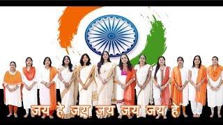 Jan Gan Man Adhinayak Jay He | जन गण मन अधिनायक जय हे, भारत भाग्य विधाता