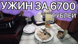 РОМАНТИЧЕСКИЙ МАЖОР УЖИН НА 6700 РУБЛЕЙ