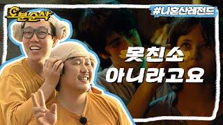 감자와 고구마 혹은 티몬과 품바의 외모 배틀 | 나혼자산다⏱오분순삭 MBC160129방송