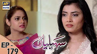 Saheliyaan - Ep 179 Full HD - 29th June 2017 - ARY Digital Drama
